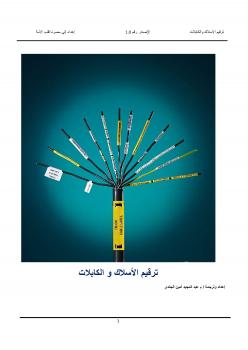 حماية النظم الكهربائية الكلية التقنية